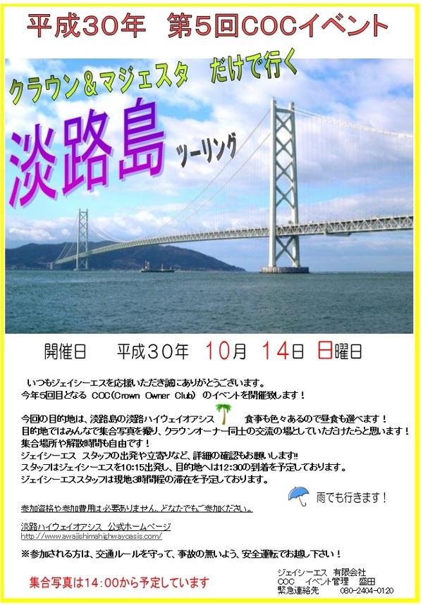 第5回COCイベント10月14日 日曜日に開催決定 o(^▽^)o