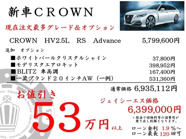 新車 クラウン 4,606,200円~