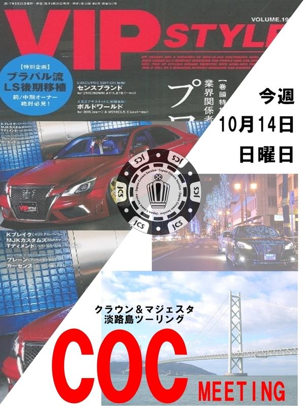 10月14日(日)COCにVIPスタイルの撮影がっ!!