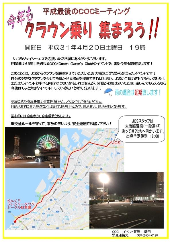 平成最後のCOCミーティング H31.4.20 in りんくう✈ クラウン マジェスタ 集まろう(≧∇≦)/