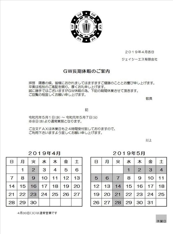 GW長期休業のご案内 令和元年5月1日から5月7日までお休みさせていただきます。