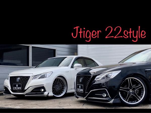 令和元年6月1日 新ブランド Jtiger 誕生!!