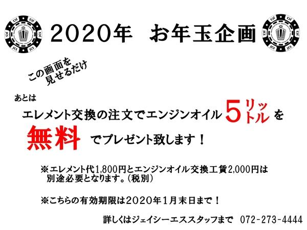 2020年 お年玉 エンジンオイル 無料プレゼント!