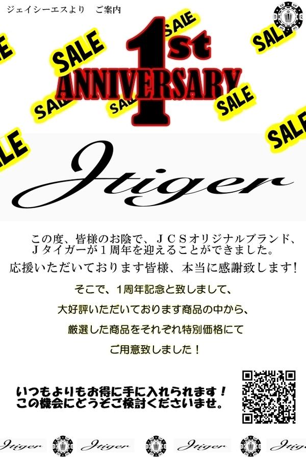 ★Jタイガー1周年記念セール★ 開催!!