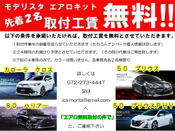 モデリスタ エアロ取付 無料キャンペーン実施中!!