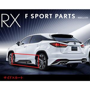 レクサス モデリスタ サイドスカート RX F SPORT PARTS