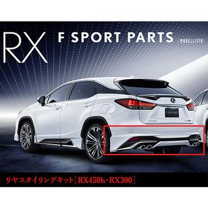 レクサス モデリスタ リヤスタイリングキット[RX450h・RX300]