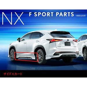 レクサス モデリスタ サイドスカート NX F SPORT PARTS
