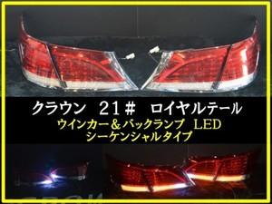 ★210★ クラウン LED シーケンシャル☆彡 テール 加工品