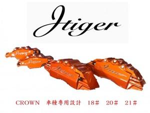 ★期間限定価格★ Jタイガー ブレーキキャリパーカバー 塗装 取付込み!