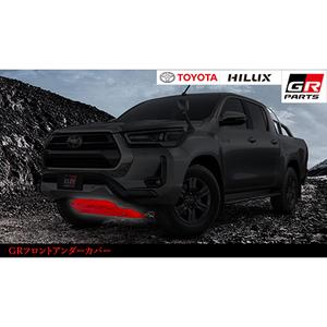トヨタ ハイランクス GRパーツ GRフロントアンダーカバー STYLING KIT