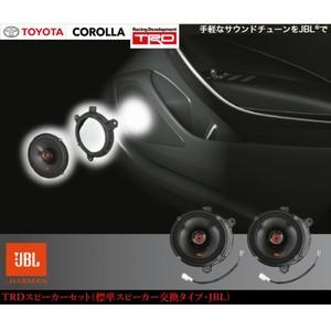 カローラ TRDパーツ TRDスピーカーセット(標準スピーカー交換タイプ・JBL)