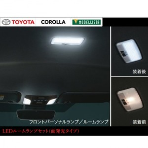カローラ モデリスタ LEDルームランプセット(面発光タイプ)