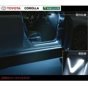 カローラ モデリスタ LEDスマートフットライト MODELLISTA SELECTION