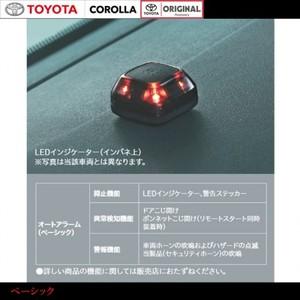 カローラ オリジナルアクセサリー ベーシック Security & Safety