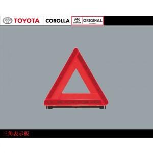 カローラ オリジナルアクセサリー 三角表示板 Security & Safety