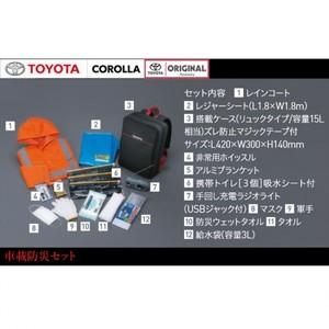 カローラ オリジナルアクセサリー 車載防災セット Basic